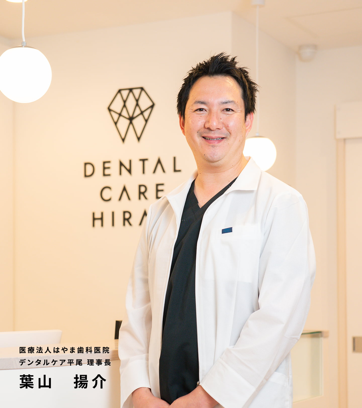 デンタルケア平尾理事長葉山揚介